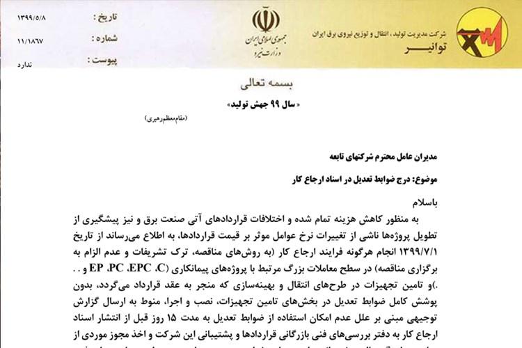 با پیگیری های سندیکای صنعت برق ایران؛  درج ضوابط تعدیل در اسناد ارجاع کار توسط کارفرمایان الزامی شد