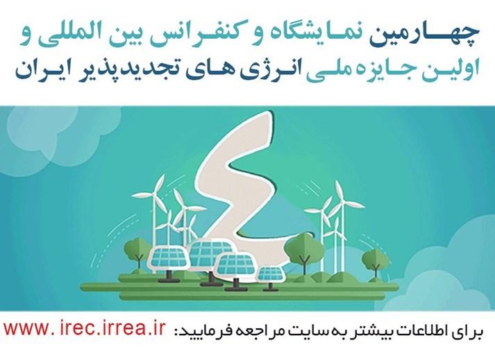 تسهیلات ویژه اعضا برای حضور در نمایشگاه جانبی کنفرانس انرژیهای تجدیدپذیر