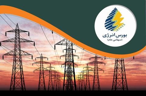 ضوابط تامین برق مشترکان صنعتی با قدرت بالای ۵ مگاوات ابلاغ شد