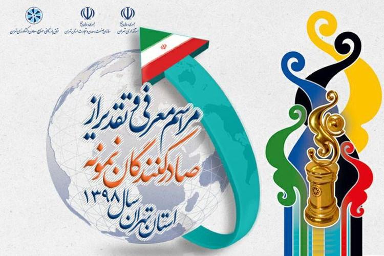 تجلیل از صادرکنندگان نمونه و شایسته تقدیر استان تهران