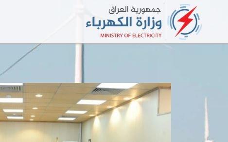 مناقصات طرحهای صنعت برق کشور عراق اعلام شد
