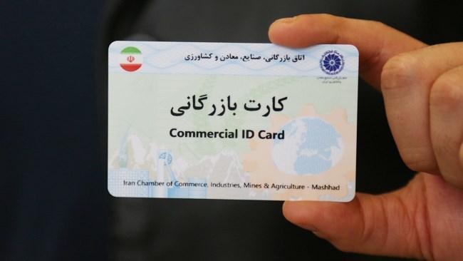 موافقت وزارت صمت با تمدید خودکار اعتبار کارتهای بازرگانی تا 29 فروردین99