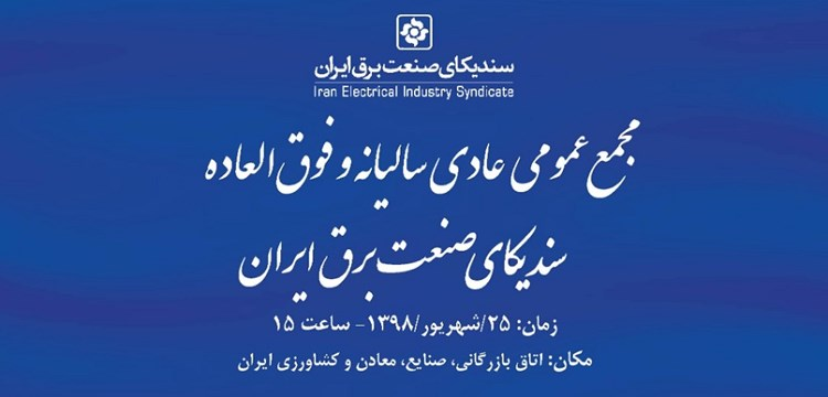 پیشنویس اساسنامه جدید سندیکای صنعت برق ایران