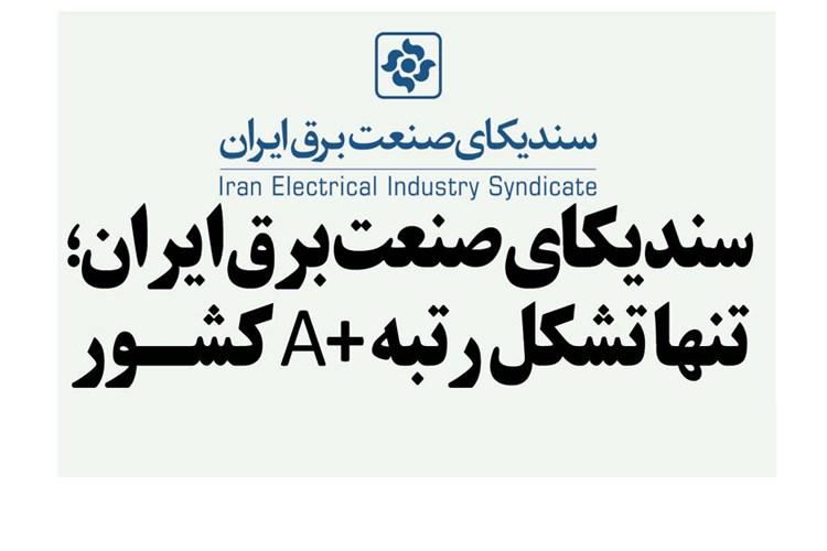 سندیکای صنعت برق ایران؛  تنها تشکل رتبه A پلاس کشـور