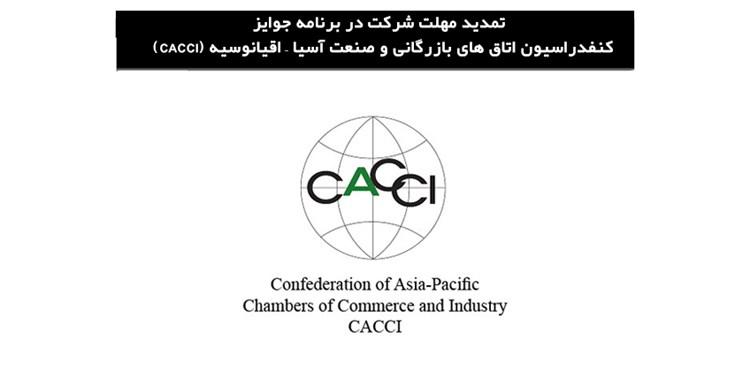 تمدید مهلت ارسال مدارک برنامه جوایز CACCI