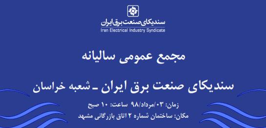 مجمع عمومی عادی سالانه سندیکای صنعت برق ایران- شعبه خراسان 3 مرداد برگزار میشود