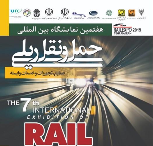 هفتمین نمایشگاه بینالمللی حمل و نقل ریلی صنایع و تجهیزات وابسته