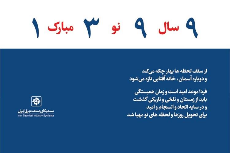 پیام تبریک سندیکای صنعت برق ایران به مناسبت آغاز سال جدید