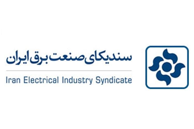 انعکاس مشکلات عدم اجرای بخشنامه 14/5 با مجموعه شرکتهای برق منطقهای