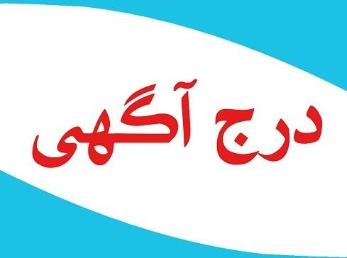 تعرفه درج آگهی در نشریه ستبران و رسانههای سندیکا در نیمه دوم سال 99