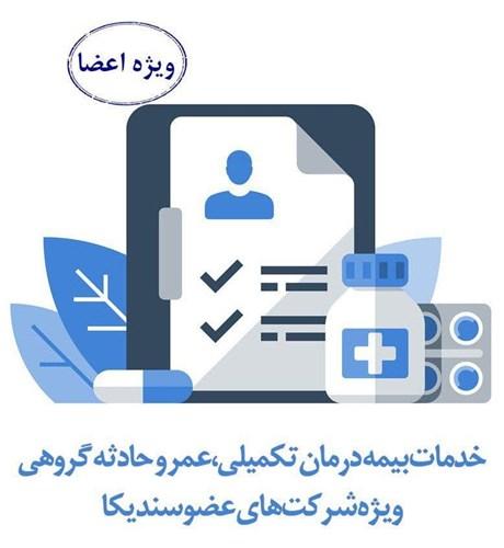 خدمات بیمه درمان تکمیلی و عمر و حادثه گروهی ویژه اعضای سندیکا (1400-1399)