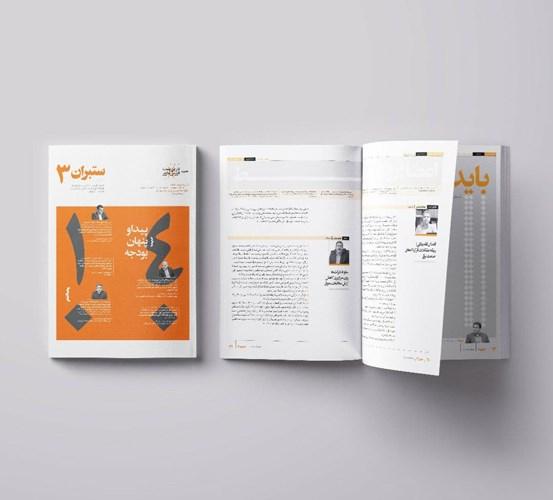 سومین شماره نشریه سراسری ستبران منتشر شد
