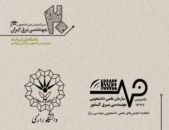 بیستمین کنفرانس ملی دانشجویی مهندسی برق ایران برگزار میشود